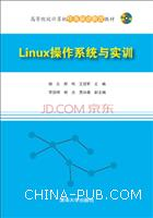 Linux操作系统与实训-(附光盘1张)