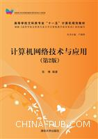 计算机网络技术与应用-(第2版)