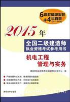 2015年-机电工程管理与实务-全国二级建造师执业资格考试参考用书-6套权威模拟题+4年真题(2011-2014)