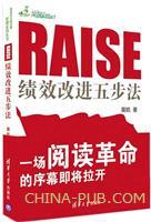 RAISE绩效改进五步法