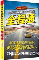 汽车驾驶科目考试训练全程通(双色)