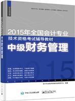 2015年全国会计专业技术资格考试辅导教材:中级财务管理