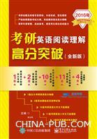 考研英语阅读理解高分突破(全新版)