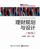 理财规划与设计(第2版)
