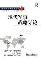 现代军事战略导论