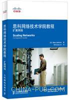 思科网络技术学院教程 扩展网络