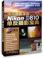 蜂鸟摄影学院Nikon D810单反摄影宝典