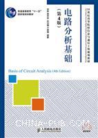 电路分析基础(第4版)