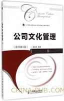 公司文化管理(原书第3版)