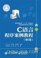 C语言程序案例教程(第2版)