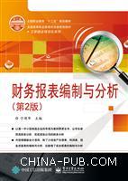 财务报表编制与分析(第2版)