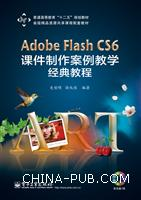 Adobe Flash CS6 课件制作案例教学经典教程