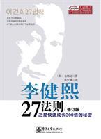 李健熙27法则:三星快速成长300倍的秘密(修订本)