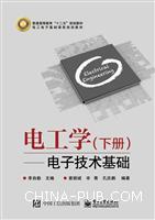 电工学(下册)――电子技术基础