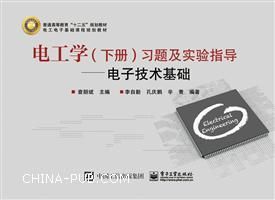 电工学(下册)习题及实验指导――电子技术基础