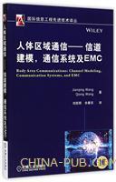 人体区域通信――信道建模,通信系统及EMC