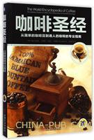 咖啡圣经:从简单的咖啡豆到诱人的咖啡的专业指南