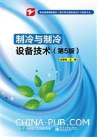 制冷与制冷设备技术(第5版)
