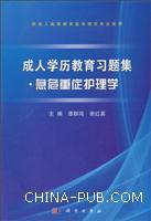 成人学历教育习题集●急危重症护理学