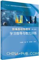 新编基础物理学学习指导与能力训练