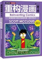 世界动漫经典教程――重构漫画(第3版)