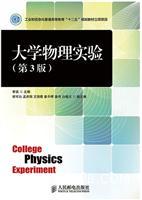 大学物理实验(第3版)