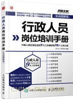 行政人员岗位培训手册――行政人员应知应会的9大工作事项和118个工作小项(实战图解版)