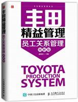 丰田精益管理:员工关系管理(图解版)