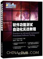 软件功能测试自动化实战教程