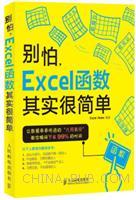 别怕 Excel 函数其实很简单