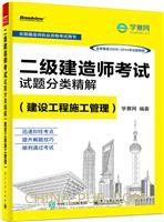 二级建造师考试试题分类精解(建设工程施工管理)