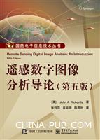 遥感数字图像分析导论(原著第五版)
