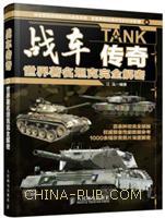 战车传奇:世界著名坦克完全解密