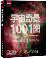 宇宙奇景1001图
