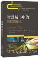 智慧城市中的物联网技术