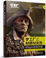 梦工厂之材质N次方:Maya材质手册