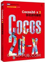 Cocos2d-x 3移动游戏编程
