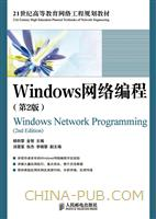 Windows网络编程(第2版)