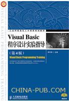 Visual Basic程序设计实验指导(第4版)