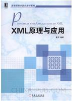 XML原理与应用