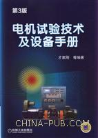 电机试验技术及设备手册 第3版