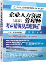 企业人力资源管理师考点精讲及真题解析(三级)