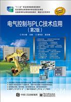 电气控制与PLC技术应用-(第2版)
