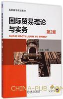 国际贸易理论与实务-第2版