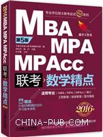 MBA MPA MPAcc联考数学精点-第5版-2016版-赠送价值1580元的全科学习备考课程