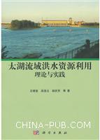 太湖流域洪水资源利用理论与实践