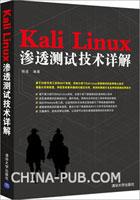 Kali Linux渗透测试技术详解