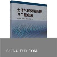 土体气压劈裂原理与工程应用