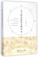 金元科技思想史研究(上)[按需印刷]