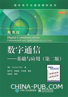 数字通信――基础与应用(第二版)